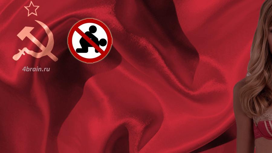 в СССР секса нет