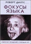 fokusy-jazyka-dilts