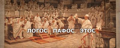 Пафос, логос, этос — секреты аргументации от Аристотеля