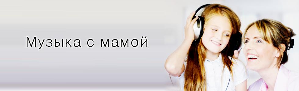 Музыка с мамой Железновых на 4brain.ru