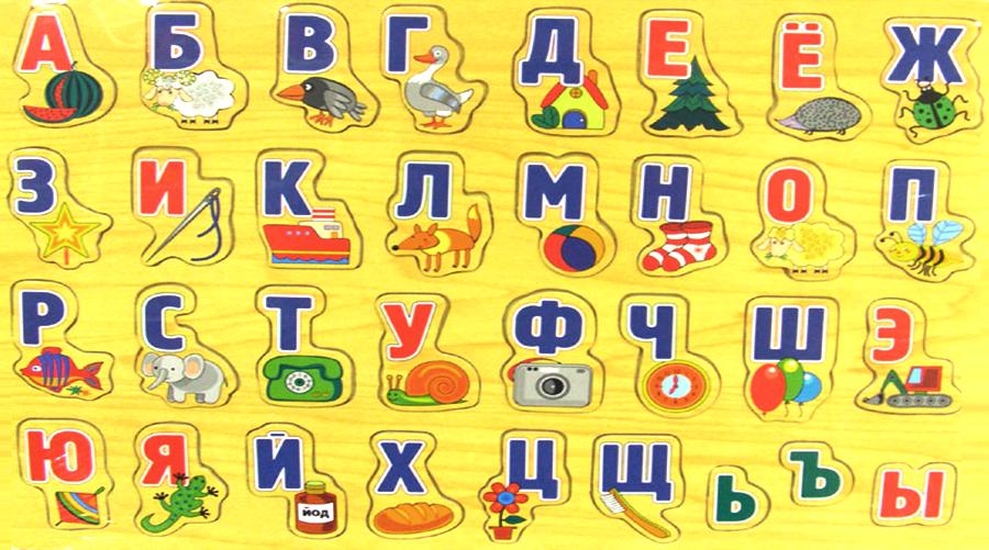 алфавит учить по картинками верить, что