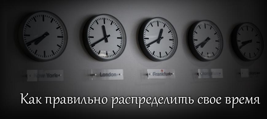 Как правильно распределить свое время