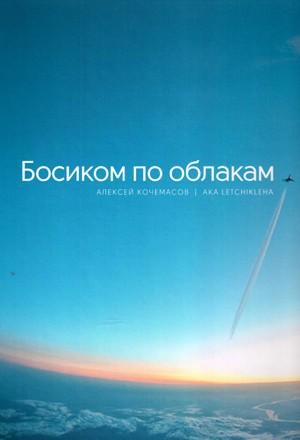 босиком-по-облакам