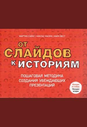 от-слайдов-к-историям