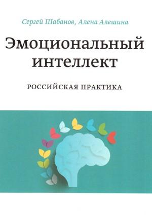 эмоциональный-интеллект