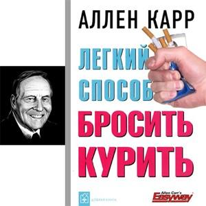 Ален Карр - Легкий способ бросить курить