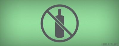 Как бросить пить