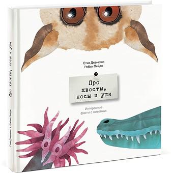 Полезные и увлекательные книги для малышей
