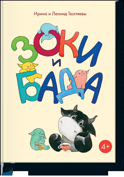zoki-big
