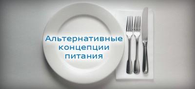 Альтернативные концепции питания. Какая лучше?