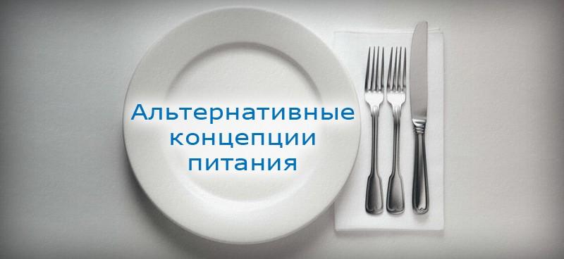 Альтернативные концепции питания