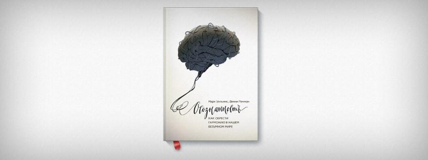 осознанность книга