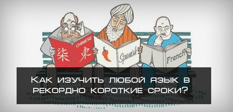 Как изучить любой язык в рекордно короткие сроки