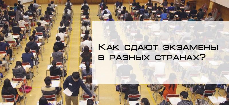 Как сдают экзамены в разных странах