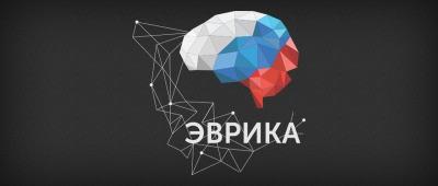 Конкурс прорывных идей «Эврика»