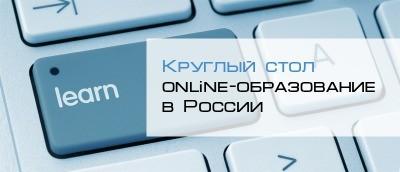 Круглый стол «Online-образование в России»