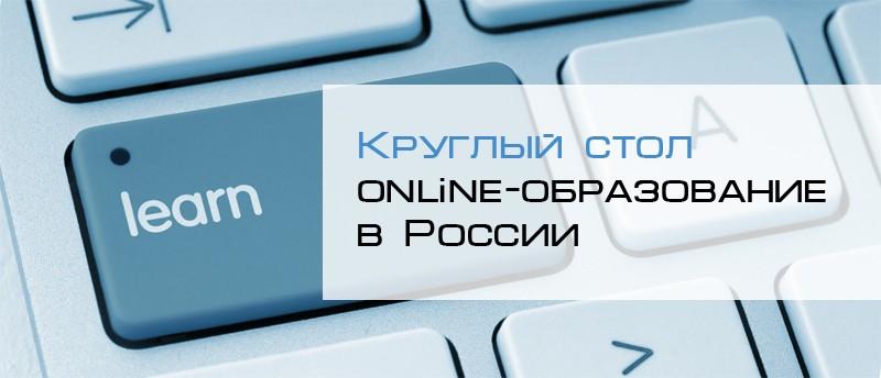 Круглый стол Online-образование в России
