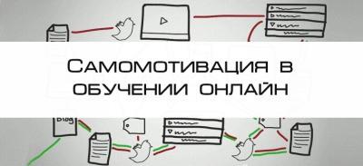 Самомотивация в  обучении онлайн