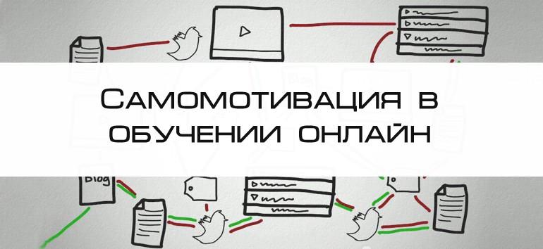 Самомотивация в онлайн обучении