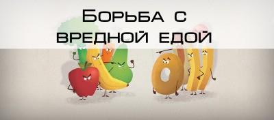 Борьба с вредной едой (Лео Бабаута)