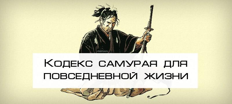 Кодекс самурая для повседневной жизни | Блог 4brain