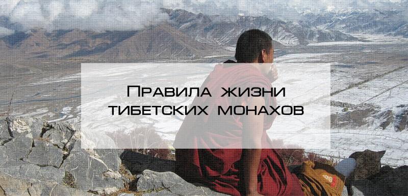 правила тибетских монахов