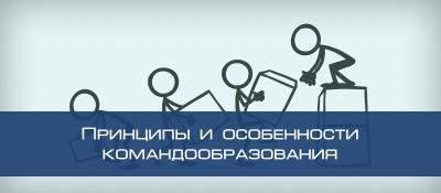Принципы и особенности командообразования