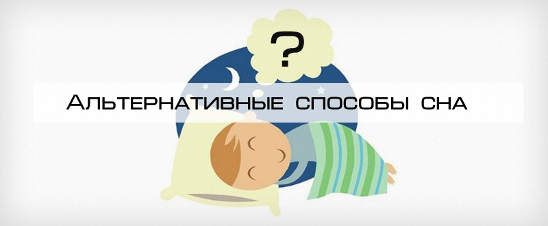 Альтернативные способы сна