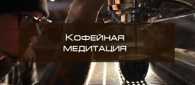 Кофейная медитация
