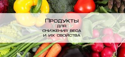 Продукты для снижения веса и их свойства