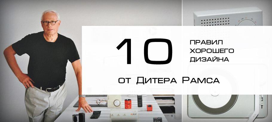 10 правил хорошего дизайна Дитера Рамса