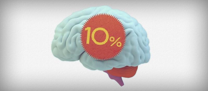 10 процентов мозга