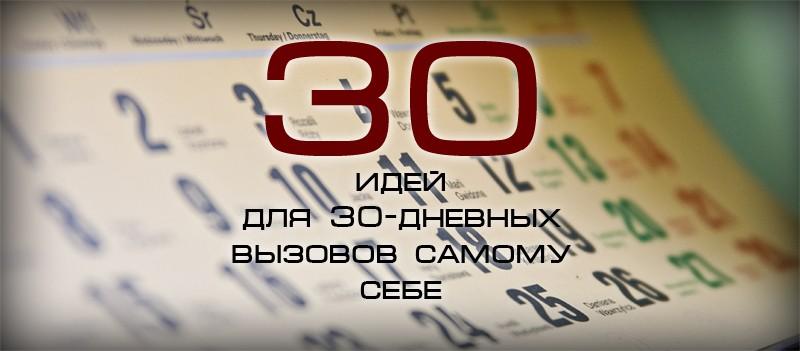 30 идей для 30-дневных вызовов