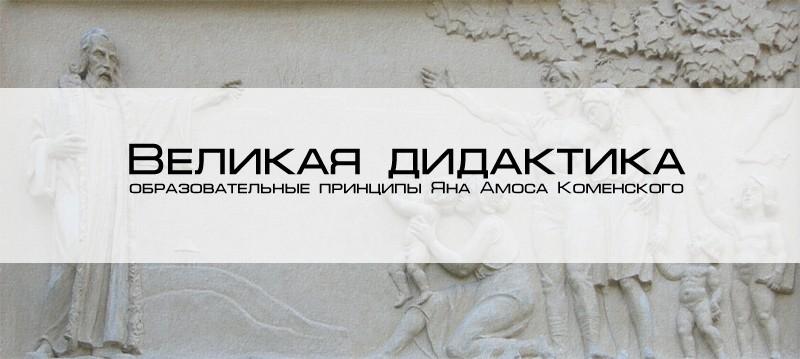 Великая дидактика - образовательные принципы Яна Амоса Коменского