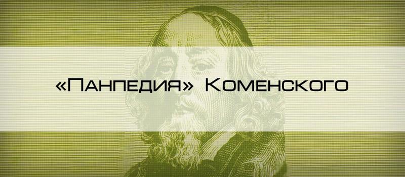 Пампедия Коменского
