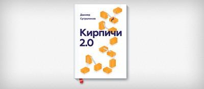 Кирпичи-2. Перезагрузка