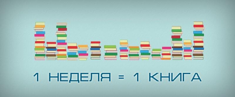 1 неделя 1 книга