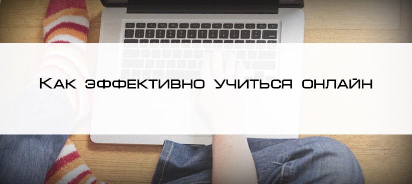 Как эффективно учиться онлайн