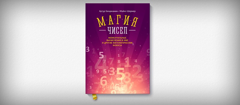 магия чисел