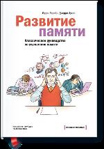 razvitie_pamyati-big