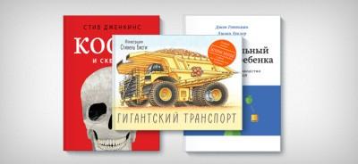 3 полезные и интересные детские книги