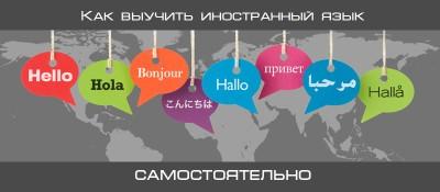 Как выучить иностранный язык самостоятельно