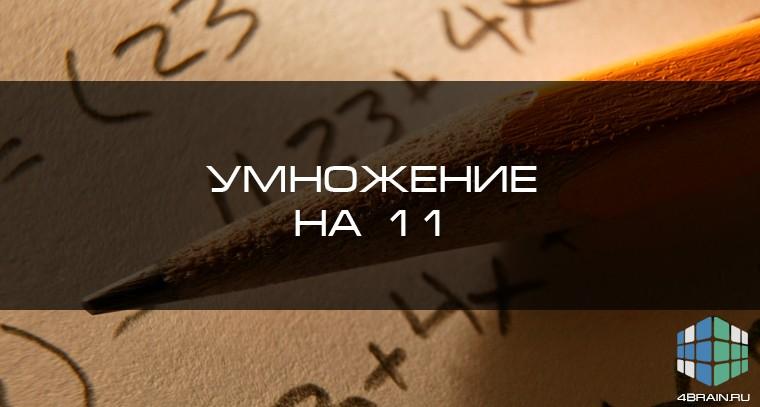 Умножение на 11