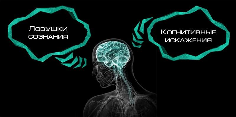 10 когнитивных искажений
