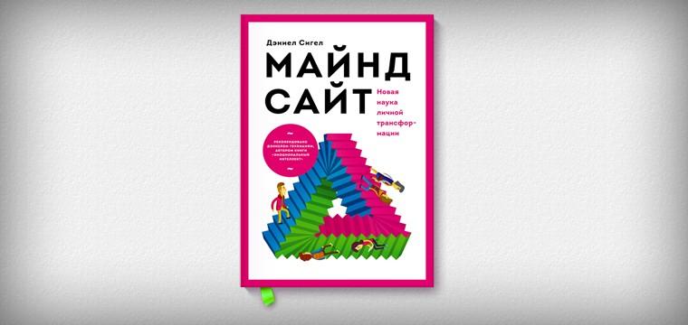 книга Майндсайт или Путь к самопознанию