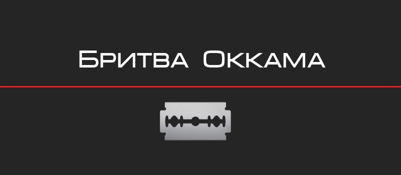 Бритва Оккама  c34daaf42f9d9
