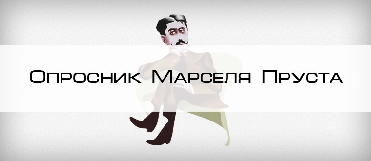 Опросник Марселя Пруста