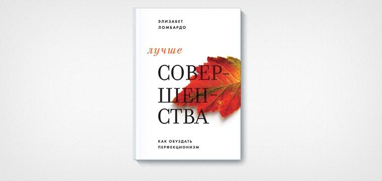 лучше совершенства - книга - обзор