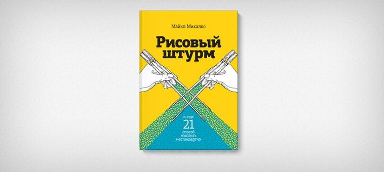 рисовый штурм - книга и рецензия