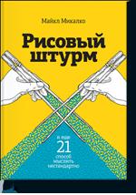 рисовый штурм книга